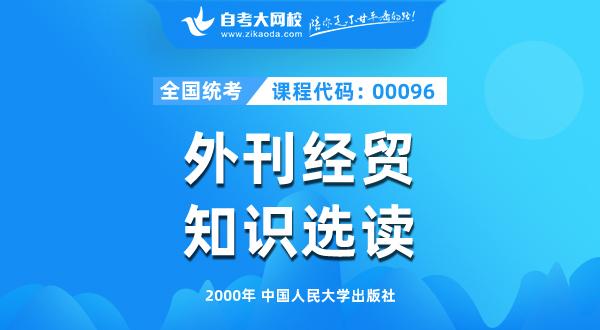 00096 外刊经贸知识选读
