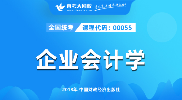 00055 企业会计学