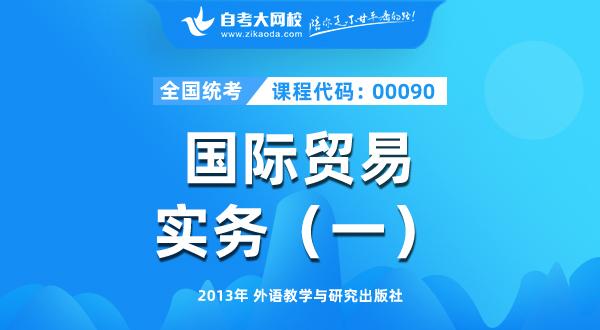 00090 国际贸易实务(一)