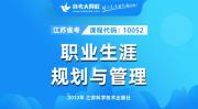 10052 职业生涯规划与管理
