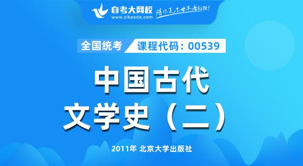 00539 中国古代文学史(二)