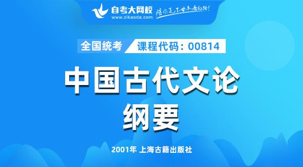 00814 中国古代文论选读