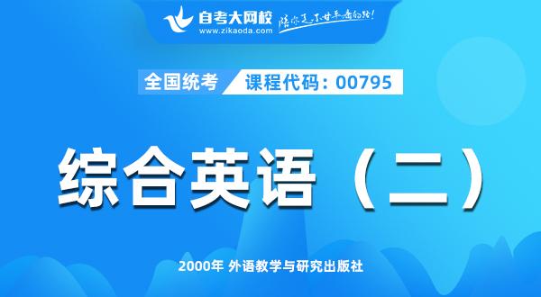 00795 综合英语(二)