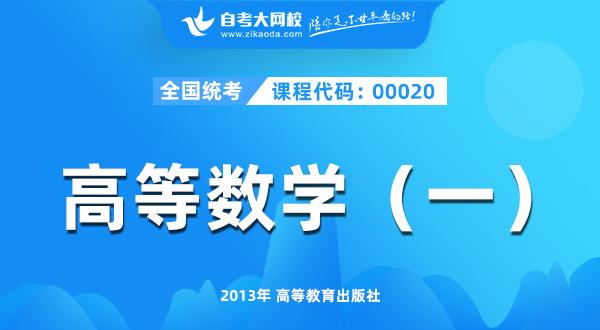 00020 高等数学(一)