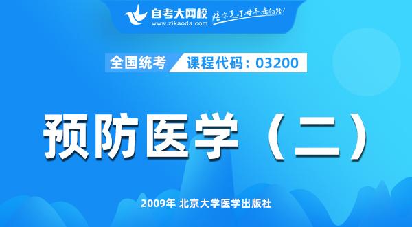 03200 预防医学(二)