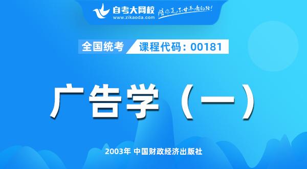 00181 广告学(一)