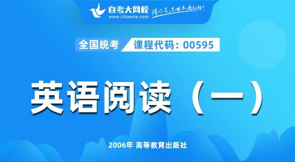 00595 英语阅读(一)
