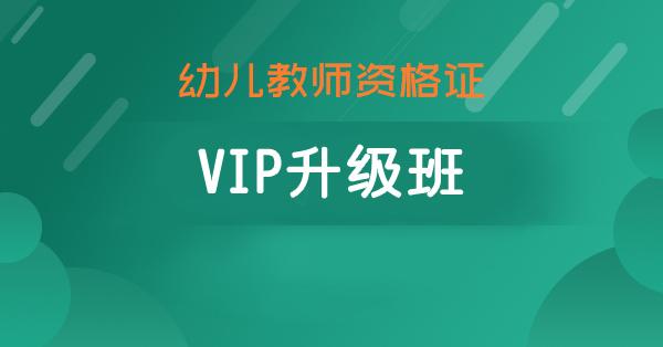 VIP升级班(幼儿)
