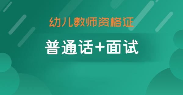普通话+面试(幼儿)