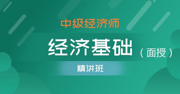 中级经济师-经济基础(面授)