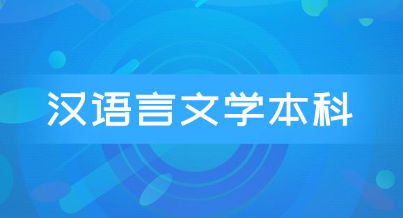 汉语言文学本科(钻石VIP班)