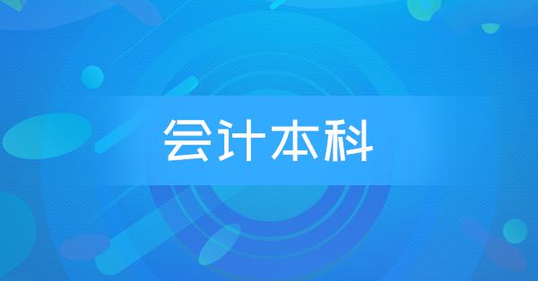 会计学本科(钻石VIP班)