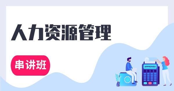 中级经济师-人力资源管理(串讲班)