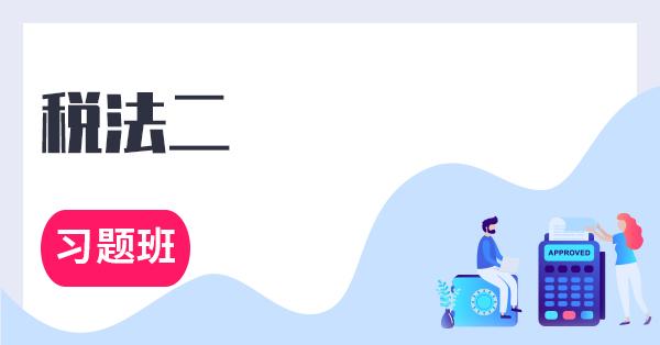 注册税务师-税法二(习题班)