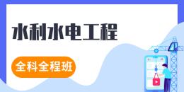 二级建造师-水利水电工程(百日冲刺班)
