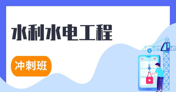 一级建造师-水利水电工程管理与实务(冲刺班)