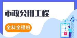 二级建造师-市政公用工程(百日冲刺班)