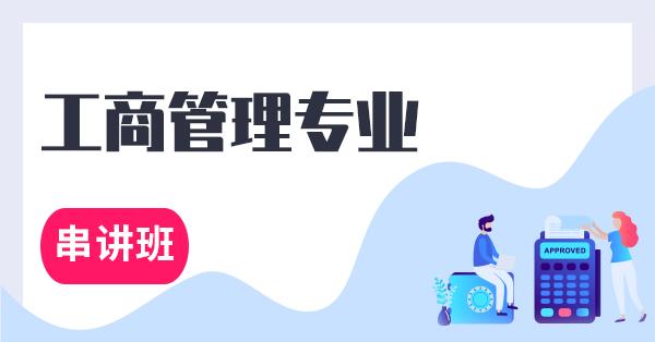 中级经济师-工商管理(串讲班)