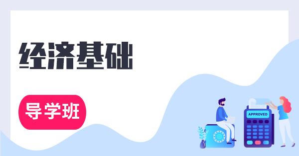 中级经济师-经济基础(导学班)