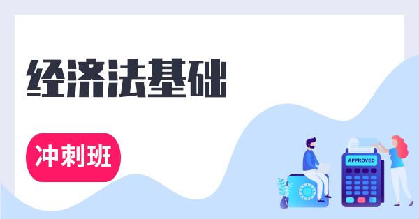 初级会计师-经济法基础(冲刺班)