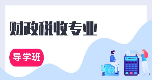 中级经济师-财政税收(导学班)
