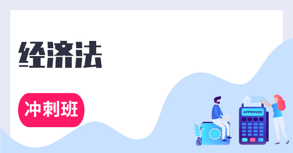 注册会计师-经济法(冲刺班)