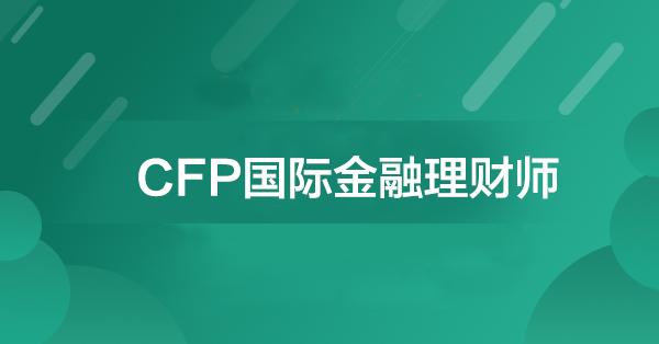 CFP国际金融理财师