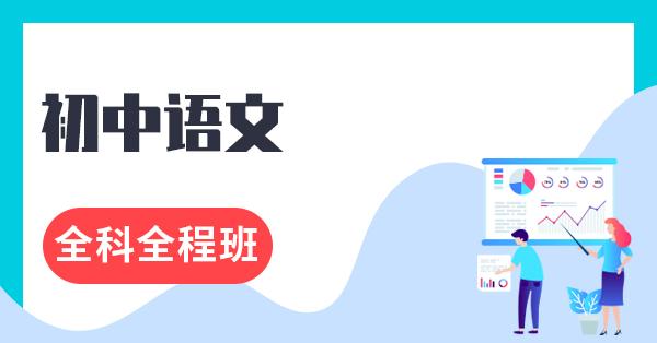 中学教师资格证(初中语文)全科全程班