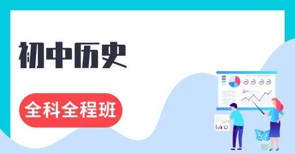 中学教师资格证(初中历史)全科全程班