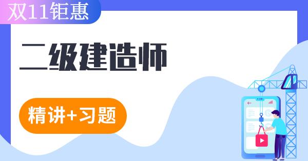 二建-水利水电工程管理与实务(特惠)