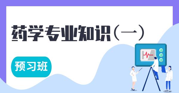执业药师-药学专业知识(一)(预习班)