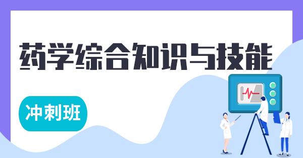 执业药师-药学-综合知识与技能(冲刺班)