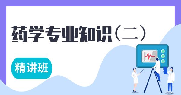 执业药师-药学专业知识(二)(精讲班)
