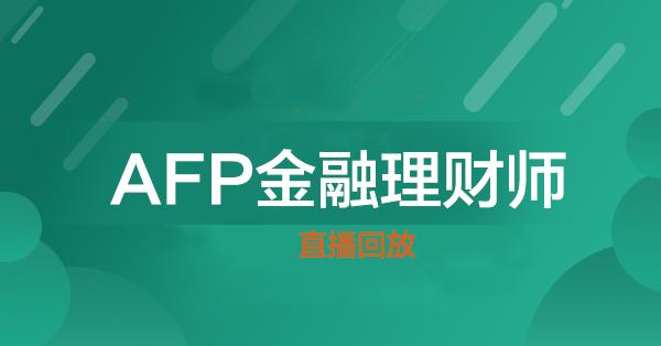 AFP直播回放