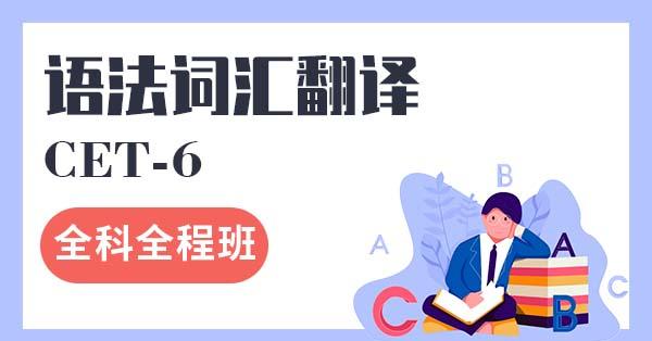 大学英语六级考试-语法词汇翻译(精讲班)