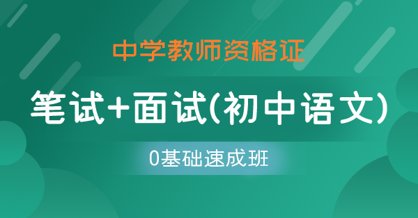 初中语文0基础速成班