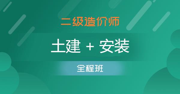 【网络通关】二级造价工程师三科班(土建+安装)