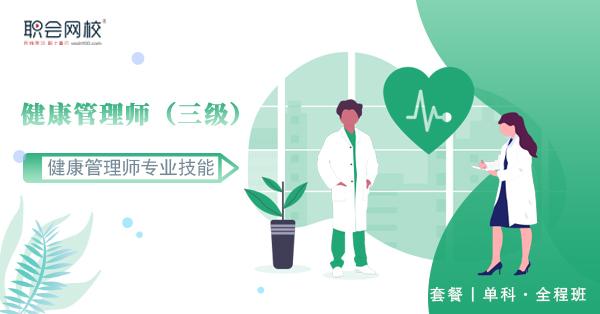 健康管理师专业技能单科全程班