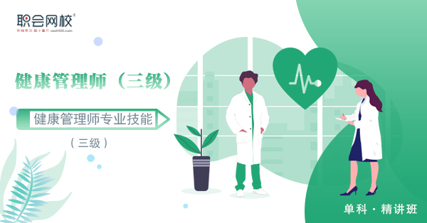 健康管理师专业技能(三级)精讲班