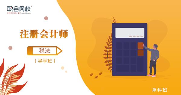 注册会计师-税法(导学班)