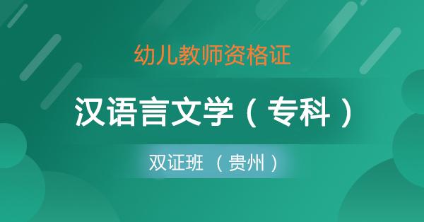 双证班 幼儿+汉语言(专)贵州