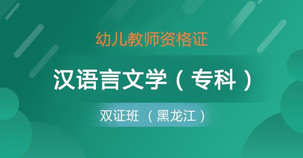 双证班 幼儿+汉语言(专)黑龙江