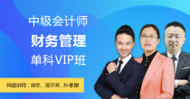 中级会计师-财务管理(单科VIP班)