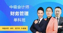 中级会计师-财务管理(单科班)