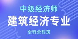 中级经济师-建筑经济(全科全程班)
