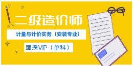 二级造价师-建设工程计量与计价实务(安装工程)-面授VIP(单科)