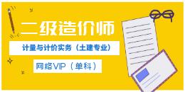 二级造价师-建设工程计量与计价实务(土木建筑工程)-网络VIP(单科)