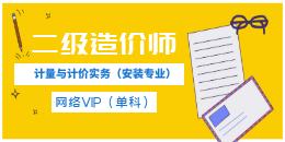 二级造价师-建设工程计量与计价实务(安装工程)-网络VIP(单科)