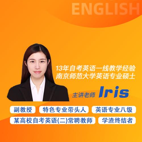 Iris老师